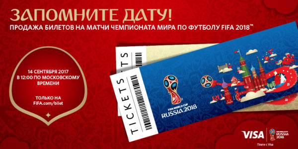 Стартовала продажа билетов на Чемпионат мира FIFA 2018