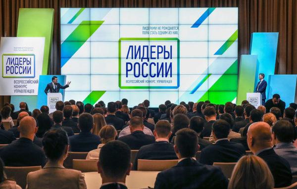Лидерами не рождаются. Ими становятся. Стартовал Конкурс управленцев «Лидеры России» 2018-2019 гг.