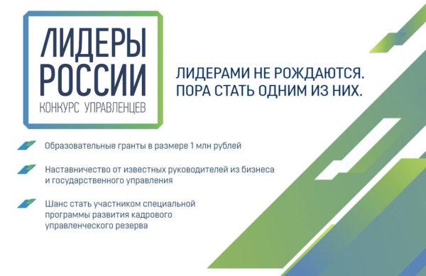 Губернатор Евгений Куйвашев призвал уральцев к активному участию во всероссийском конкурсе «Лидеры России»