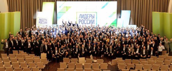 Образование на миллион: победители всероссийского конкурса «Лидеры России» получат уникальный управленческий опыт и крупный грант